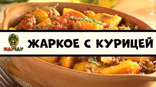 готовим ВКУСНЕЙШУЮ курицу с картошкой В КАЗАНЕ / СУПЕР РЕЦЕПТ