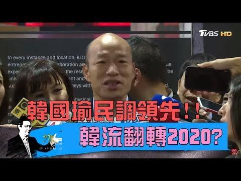 唯有韓國瑜民調勝柯文哲!國民黨2020沒分裂本錢?少康戰情室 20190227