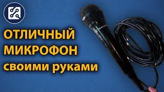 Микрофон своими руками.