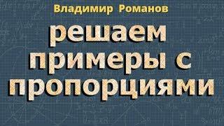 ПРОПОРЦИИ математика 6 класс РЕШЕНИЕ ПРИМЕРОВ