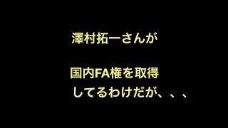 プロ野球 澤村拓一さんが国内FA権を取得してるわけだが、、、 欲しいや...