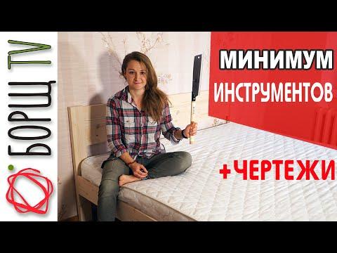Простая кровать своими руками | Не Пили Мужа, Бери и Делай Сама!