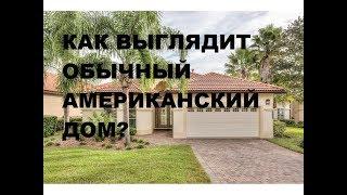 #326 Как выглядит и сколько стоит обычный американский дом?/Недвижимость в США