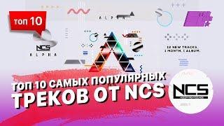 ТОП 10 самых популярных треков от NCS - можно бесплатно использовать в своих роликах на YouTube