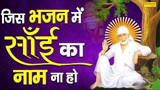 जिस भजन में साई का नाम ना हो   Paras Jain   Live Sai Bhajan Sonotek   Latest Sai Bhajan 2021