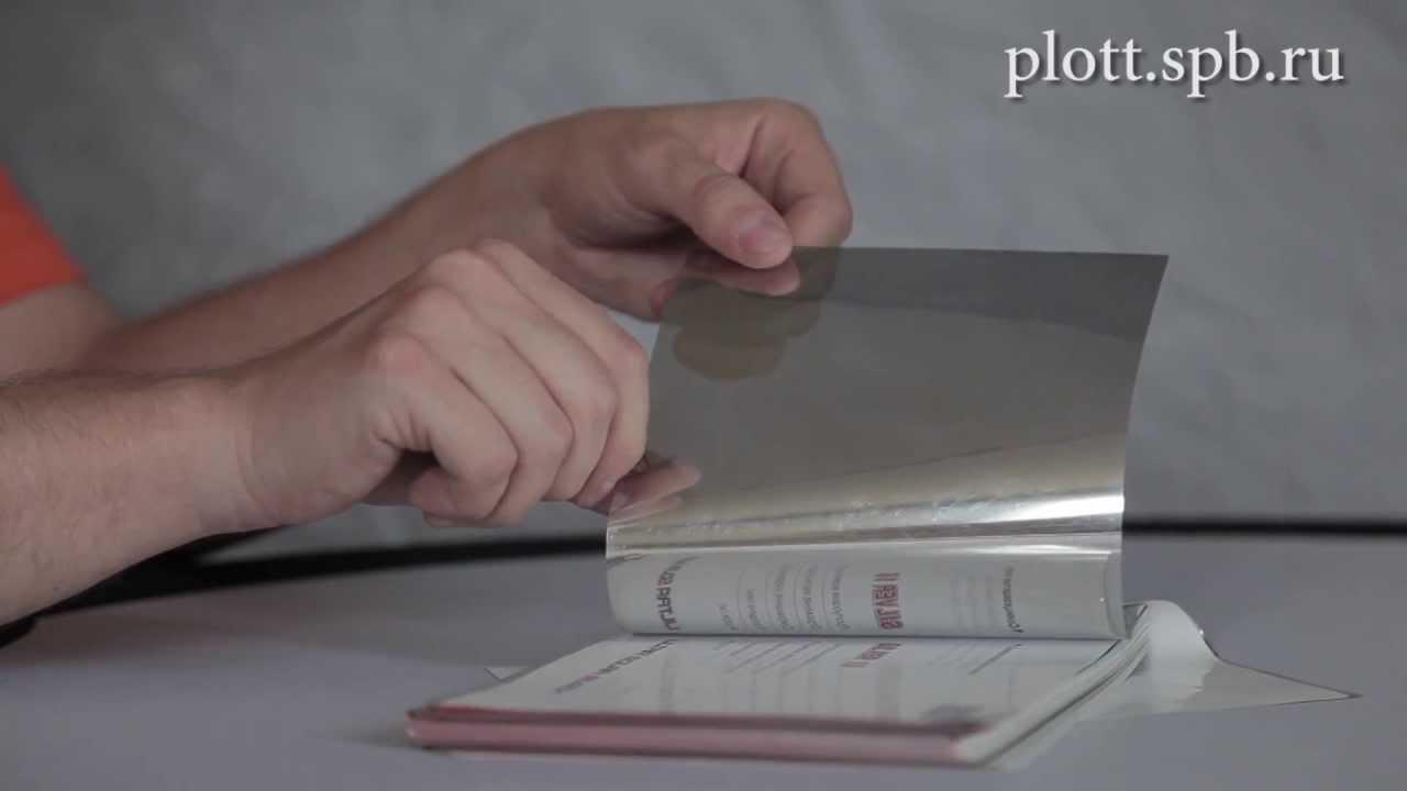 Тонировка окон зеркальной плёнкой в Запорожье - YouTube