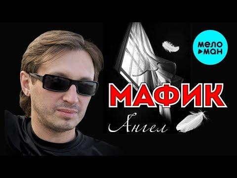 Мафик  -  Ангел (Альбом 2009)