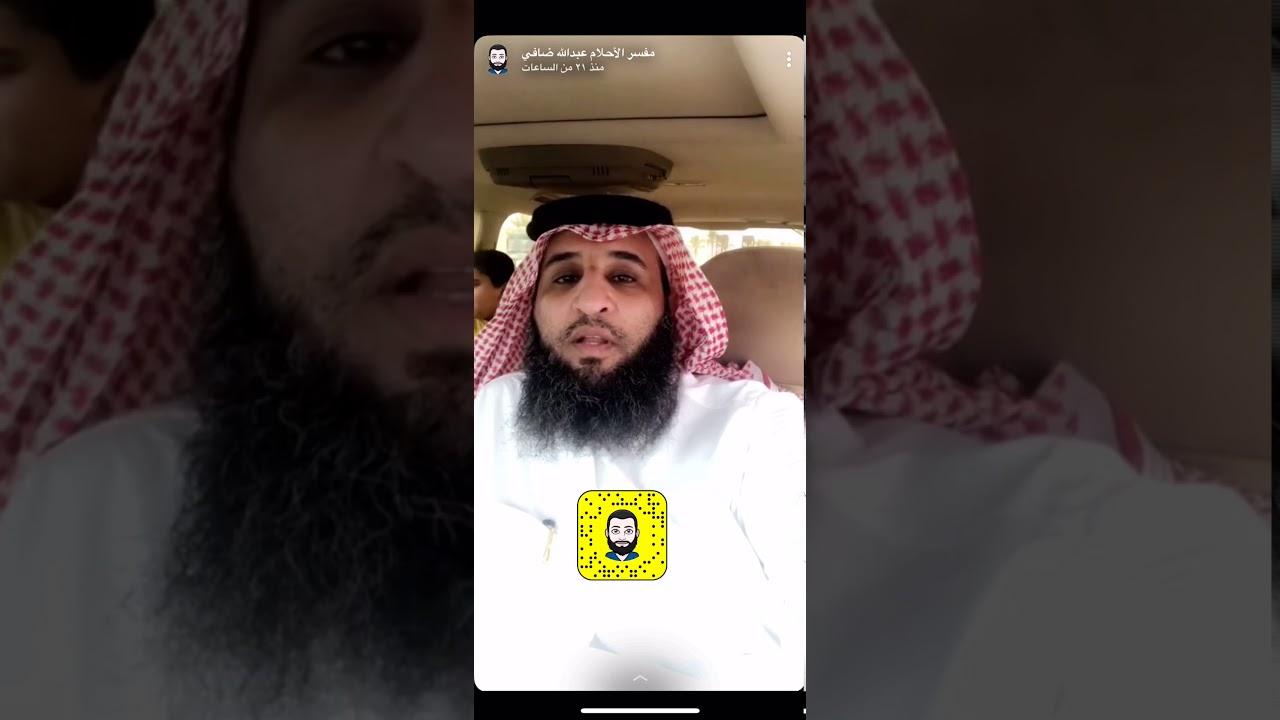 تعبير رؤيا الهدية والشماغ والزواج للمتزوج عبدالله ضافي Youtube