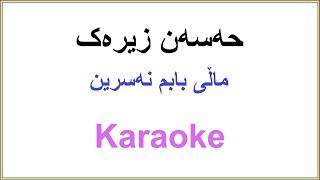 Kurdish Karaoke: Mali babm Nasrin حهسهن زیرهک ـ ماڵی بابم نهسرین