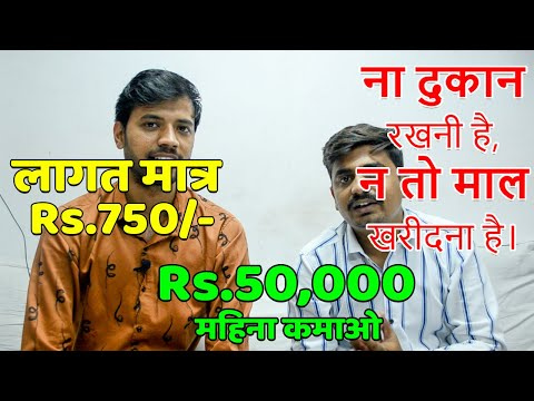 RS.750 में शुरू करे बिज़नेस | Low Investment High Profit | Online Business Idea | Style4sure
