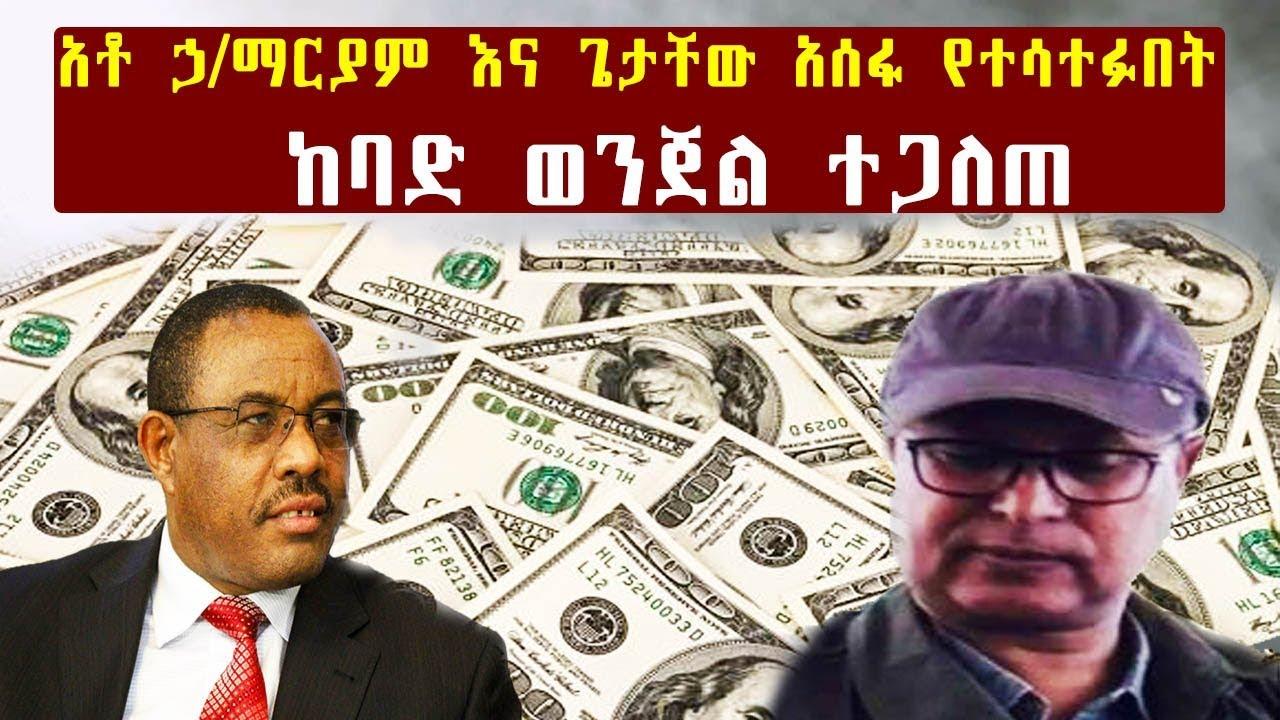 Former Ethiopian Pm Hailemariam Desalegn And Getachew Assefa