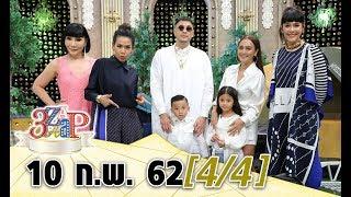 (4/4) 3 แซบ I 10 ก.พ. 62 I 'เวย์-นานา' เตรียมพร้อมเผื่อ โลกแตก!!!  ใน '3 แซบ'