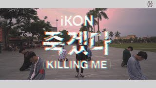 [KPOP IN PUBLIC CHALLENGE] iKON - '죽겠다(KILLING ME)' | COVER BY N'ONE UNIT FROM VIETNAM