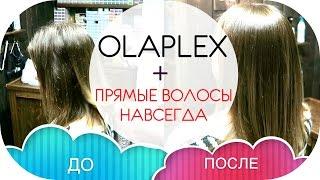 видео Olaplex для волос как процедура ухода, лечения и восстановления локонов