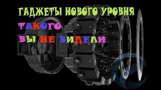 Обзор Новых Гаджетов. Новинки Техники и Технологий будущего. (STARTUP)