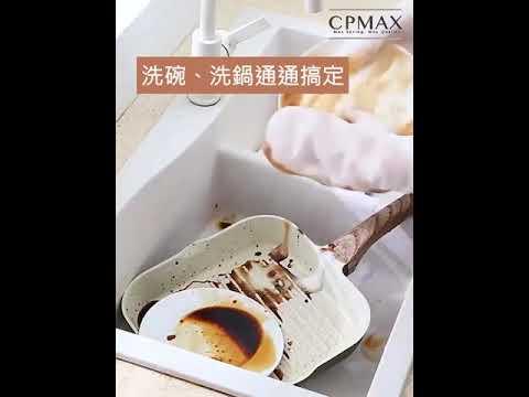 CPMAX 多功能洗碗手套神器 多功能手套 防水清潔家務手套 廚房刷碗手套 手套 PVC 清潔手套 洗碗手套 H207