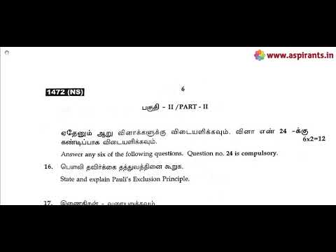 11th Chemistry Public Exam March 2019 Question Papers | Team Aspirants