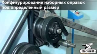 HTB80 70,электрический трубогиб,гибка труб,molotok.ru.com(Трубогиб электрический (профилегиб) гидравлический HTB80-70 Blacksmith предназначен для гибки металлических кругл..., 2014-03-16T15:39:50.000Z)