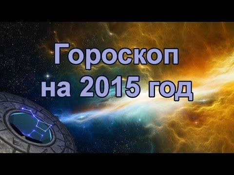Гороскоп на 2015 год Коза (Овца)