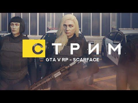 Отдых секси-детектива в GTA V RP SCARFACE ► промокод Ashley (VIP + $80k)