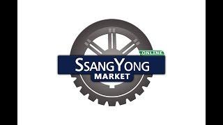 Интернет магазин запчастей на автомобили SsangYong