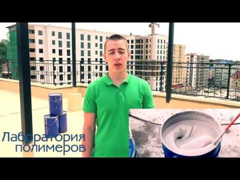 Полиуретановая мастика обзор