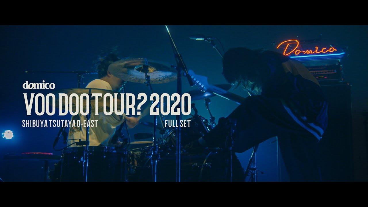 ドミコ (domico) / VOO DOO TOUR? FINAL [FULL SET] Live at TSUTAYA O-EAST 2020.11.14
