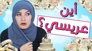مسلسل هيلا و عصام 6 - أين عريسي؟ | Hayla & Issam Ep 6 - Where is my Husband