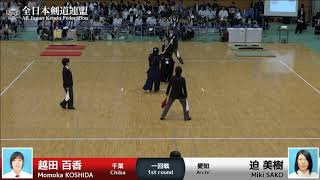 Momoka KOSHIDA Me- Miki SAKO - 57th All Japan Women KENDO Championship - First round 30
