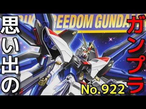 922 1/144 ストライクフリーダムガンダム   『機動戦士ガンダムSEED DESTINY』