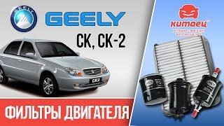 Обзор фильтров двигателя Джили СК, СК2 | kitaec.ua