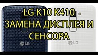 LG K10 - K410 Замена Дисплея и Сенсора \ LG K10 - K410 Display Touchscreen Replacement