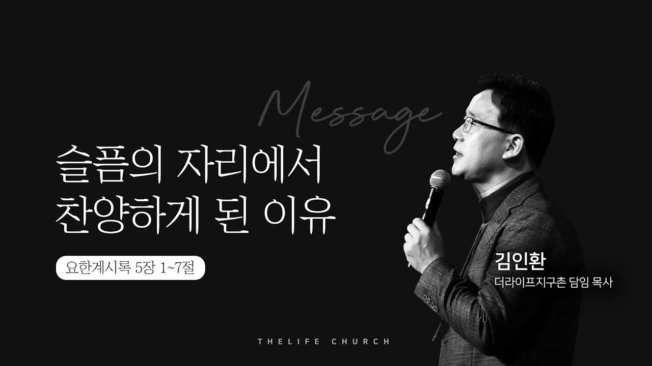 [2021.03.28] The life 지구촌교회  2부 주일예배