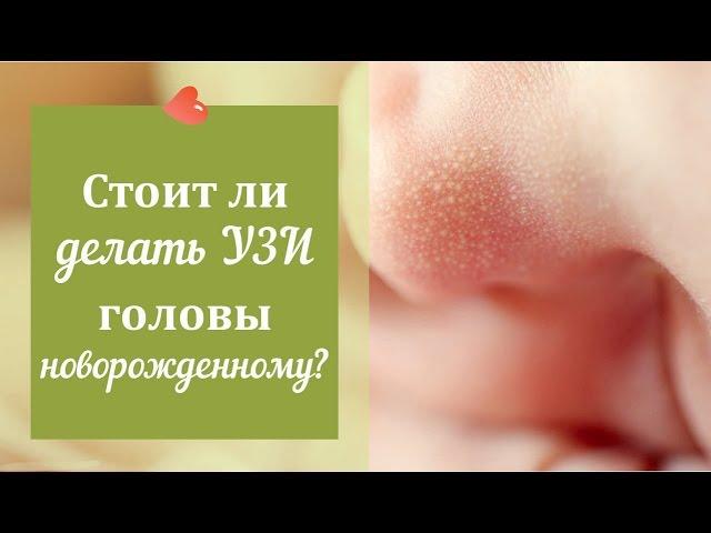 Стоит ли делать УЗИ головы новорожденному? - Изабелла Воскресенская