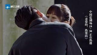 《亲爱的热爱的》第35-36集预告:想你就吻你!陷入热恋的童颜夫妇 一言不合就亲亲抱抱 Go go squid【中国蓝剧场】【浙江卫视官方HD】
