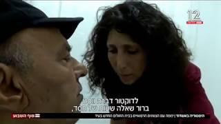 מתוך חדשות השבת ערוץ 2 פתיחת המיון בבית החולים אסותא אשדוד