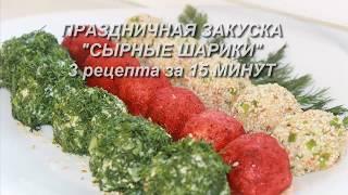 """Праздничная закуска """"Сырные шарики"""", 3 рецепта за 15 минут"""