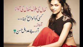 Kisi ko Alvidaah Kehna|Full Urdu Ghazal|Adeel Hassan|Mohsin Naqvi|Wasi Shah|Mirza Galib|Hindi Shyari