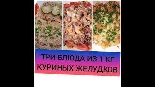 ТРИ блюда из КУРИНЫХ ЖЕЛУДКОВ! Экономное меню