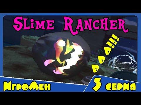 Игра для детей Веселая ферма слизней или Слим Ранчо - Slime Rancher [29] Серия