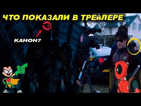 Что Показали в Трейлере Титаны Сезон 2/ Titans season 2