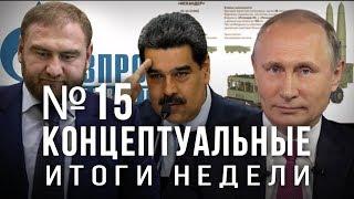 Путин, выход из ДРСМД, арест Арашукова, воля Мадуро, куда бегут банки, альтернативная история