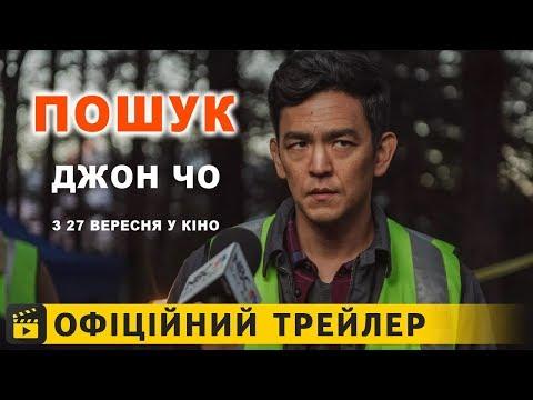 трейлер Пошук (2018) українською