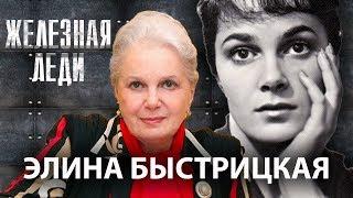 Элина Быстрицкая. Железная леди | Центральное телевидение