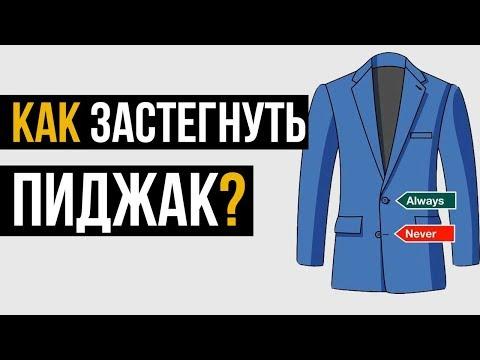 Как застегивать пиджак с тремя пуговицами