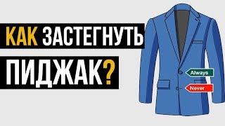 видео Как правильно носить пиджак с двумя пуговицами мужской