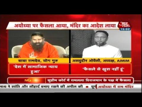 Ayodhya फैसले पर Baba Ramdev और Asaduddin Owaisi की प्रतिक्रिया सुनिए