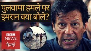 Imran Khan on Pulwama attack: 'If India attacks, Pakistan will retaliate' (BBC Hindi)