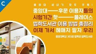 [전지적새내기시점] 중앙대학교 303관 법학도서관 이용…