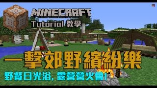 dr wings minecraft 教學 命令方塊 一擊郊野繽紛樂 garden furniture and camping mod by theredengineer